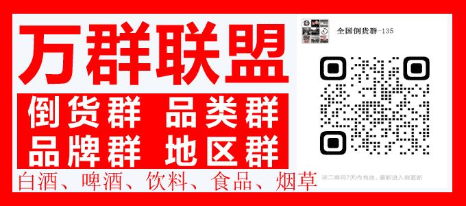 """微信群,QQ群 欢迎加入""""玩转白酒""""酒业超级微信群、酒业QQ群!超过500个群!入群办法!白酒微信群"""